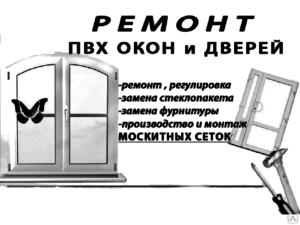 Ремонт окон в Москве и Московской области